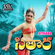 Sithara (Original Motion Picture Soundtrack) - EP - Ilaiyaraaja