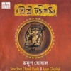Sree Sree Chandi Paath Vol 1