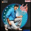 Krishna Original Motion Picture Soundtrack EP