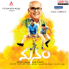 Manam (Original Motion Picture Soundtrack)