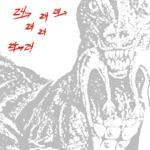Dinosaur L - Go Bang! [Francois K Mix]