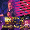 Pegasus Fantasy - Ryo Horikawa