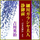 吉川英治「細川ガラシヤ夫人」「静御前」―『日本名婦伝』より