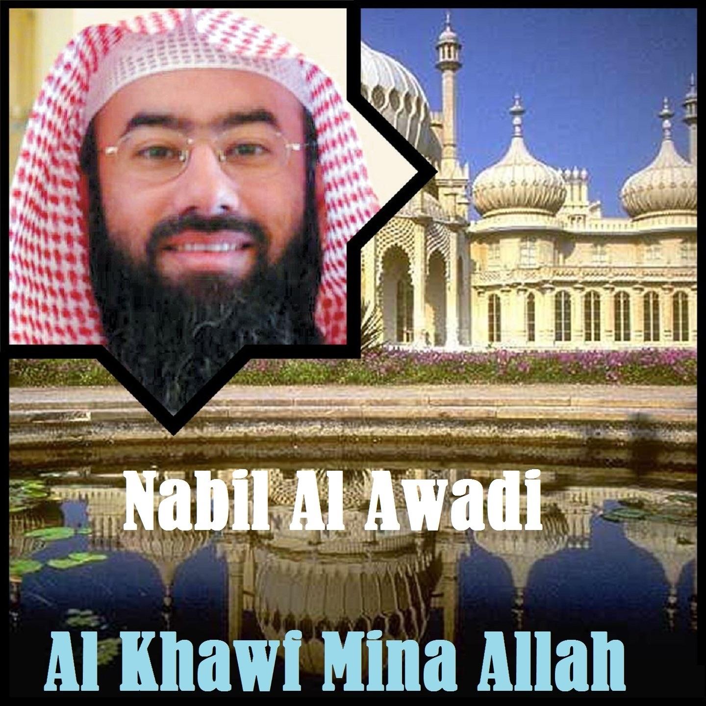 Al Khawf Mina Allah (Quran) - EP