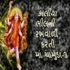 Kaliya Bhilni Rakhvali Karti Maa Chamunda Pt 3
