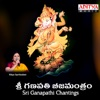 Sri Ganapathi Chantings