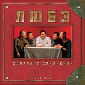 Собрание сочинений, Том 1 (1989-1997)