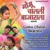 Gomu Chalali Bajarala - EP