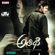 Athidhi (Original Motion Picture Soundtrack) - EP - Mani Sharma