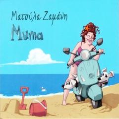 Mpanistirtzou (feat. Isvoleas)