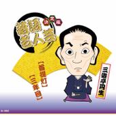 決定版 落語名人芸 三遊亭円生