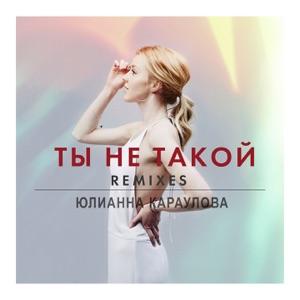 Ты не такой (Remixes) - Single
