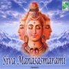 Siva Manasasmarami
