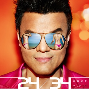 J.Y. Park - Who's Your Mama? feat. Jessi
