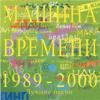 Лучшие песни 1989-2000 - Mashina Vremeni