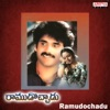 Ramudochadu Original Motion Picture Soundtrack EP