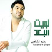 Naweet El Buad - Waleed Al Shami - Waleed Al Shami