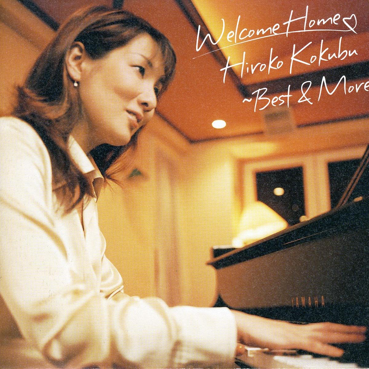 Welcome Home Hiroko Kokubu CD cover