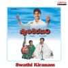 Swathi Kiranam Original Motion Picture Soundtrack