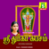 Sri Durga Kavasam - Bombay Saradha & Mahanadhi Shobana