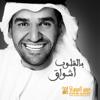 Belqloob Ashwaq - Hussain Al Jassmi mp3