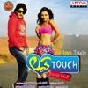 Love Touch (Original Motion Picture Soundtrack) - EP