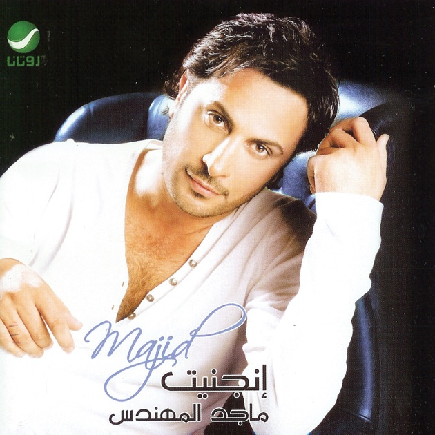 majed el mohandes - saharni hawaha 2012 mp3