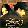 Soggadu Original Motion Picture Soundtrack