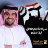 سيادة المواطن ابن مصر Single