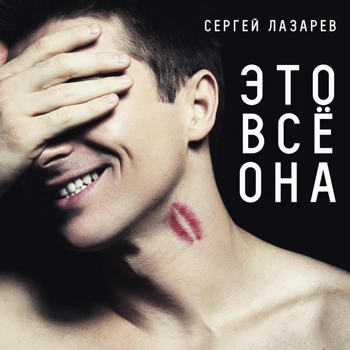 ПЕСНИ 320 КБС ЛАЗАРЕВ-ЭТО ВСЕ ОНА СКАЧАТЬ БЕСПЛАТНО