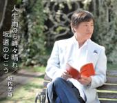 人生雨のち時々晴れ 坂道のむこう  EP-Takao Horiuchi