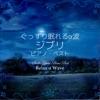ぐっすり眠れるα波 ~ ジブリ ピアノ・ベスト ジャケット写真