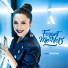 Forget Me Not (feat. Dorian) - Single, Andra