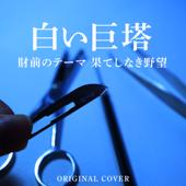 Shiroi Kyotou Zaizen Theme
