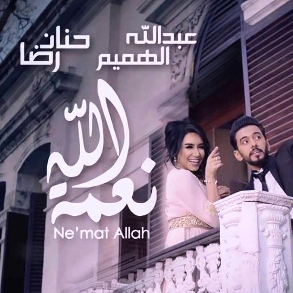 نعمة الله (feat. حنان رضا) - Single