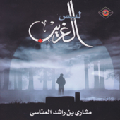 Laysa El Ghareeb-Meshary Rashid Al - Afasy
