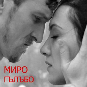 Miro - Гълъбо