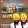 Tum Karoh Daya Mere Sai - Bhai Satvinder Singh Ji & Bhai Harvinder Singh Ji