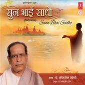 Pt. Bhimsen Joshi - Mat Kar Moh Too Hari Bhajan Ko Maan Re