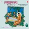 Sampoorn Sundar Kand Shri Ram Charit Manas Vol 1