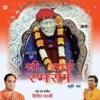 Shri Sai Stuti Paath