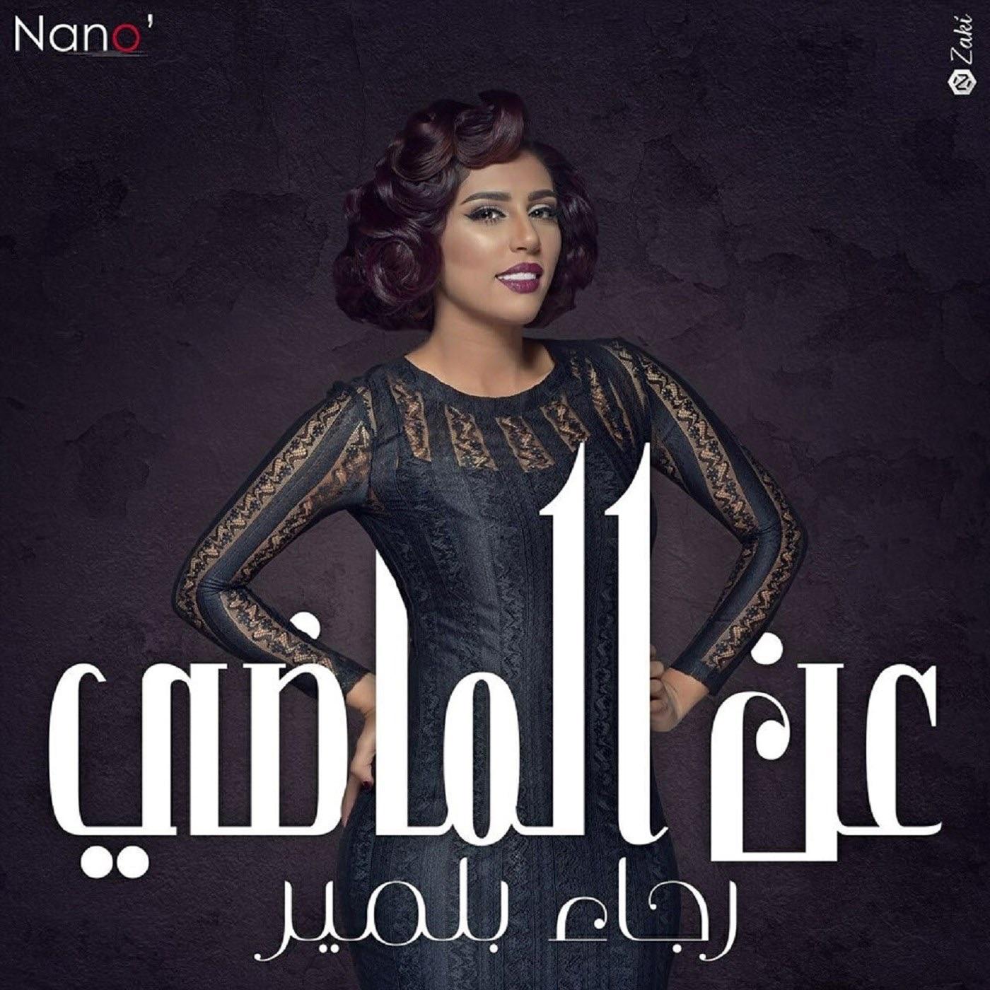 Aani Lmadi - Single