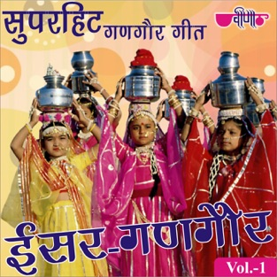 Isar Gangaur, Vol. 1 – Seema Mishra, Rajprabha Pangadiya & Supriya [iTunes Plus AAC M4A] [Mp3 320kbps] Download Free
