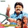 Mariyadhai Original Motion Picture Soundtrack EP