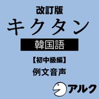 改訂版 キクタン韓国語【初中級編】 例文音声 (アルク/オーディオブック版)