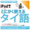 情報センター出版局:編 - iPodでとにかく使えるタイ語ー日常会話からマニアック表現まで アートワーク