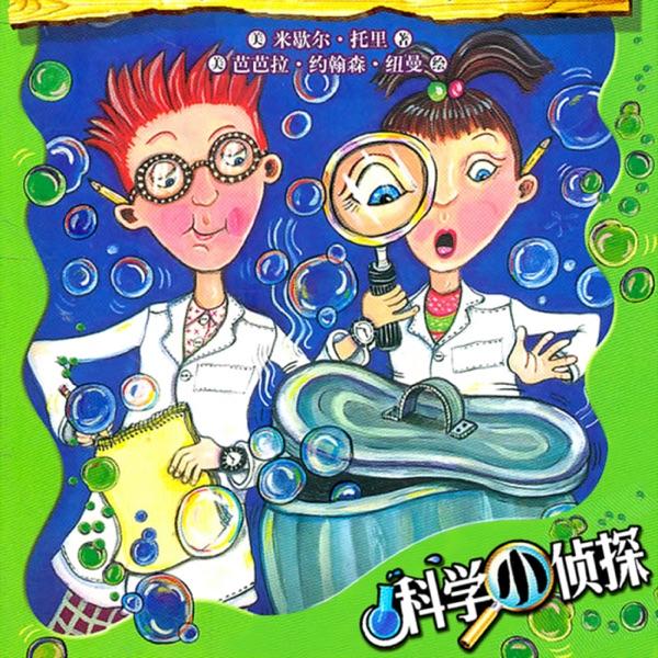 鱼淼淼讲故事【科学小侦探】