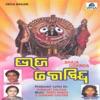 Bhaja Govinda Oriya Bhajan