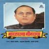 Bharatratna Bhimraya Bhavageethe Single