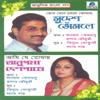 Aami Shila Ke Chaina (feat. Meenakshi Gupta) - Sudesh Bhosle
